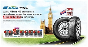 Автошина 195/45 R16 84V XL NEXEN N`Blue HD Plus