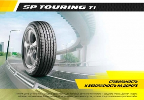 SP Touring T1